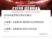 人民日报客户端世界杯频道上线,多种玩法带你看赛事!