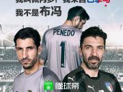 懂球帝海报:我叫佩内多,我不是布冯