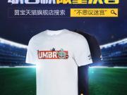 那个足球品牌茵宝和游戏联动出T恤了
