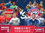 懂球帝海报:世界杯战报 | 阿森纳0-1拜仁慕尼黑,托利索绝杀