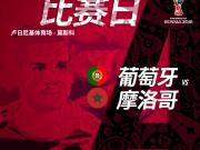 北京时间今晚,安德烈·席尔瓦所在的葡萄牙队将迎来摩洛哥.