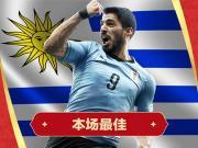 懂球帝评选丨乌拉圭1-0沙特阿拉伯全场之星:苏亚雷斯