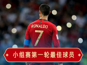 懂球帝世界杯小组赛第一轮MVP:C罗