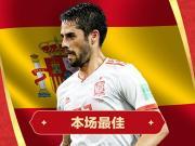 懂球帝评选丨伊朗0-1西班牙全场之星:伊斯科