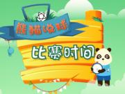 《熊猫说球》第八集:比赛时间