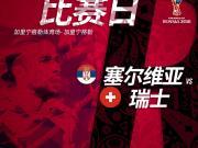 北京时间明天凌晨,首轮逼平桑巴军团的瑞士队将迎战东欧劲.