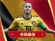 懂球帝评选丨比利时5-2突尼斯全场之星:阿扎尔