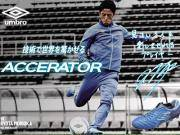 umbro发布全新配色Accerator系列战靴