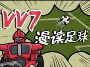 我为球狂丨VV7漫读足球:呼风唤雨的罗总裁竟被无情鄙视?