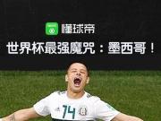 """懂球帝海报:近""""墨""""者黑!墨西哥首轮对手从未小组出线!"""