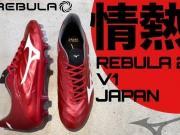 汗颜,对抗世界一流,日本足球鞋和日本足球一样总能让你震惊