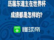 懂球帝海报:历届东道主在世界杯的成绩都是怎样的?