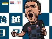 世界杯Day23:不喝红牛也能拼!克罗地亚叒战加时胜三狮