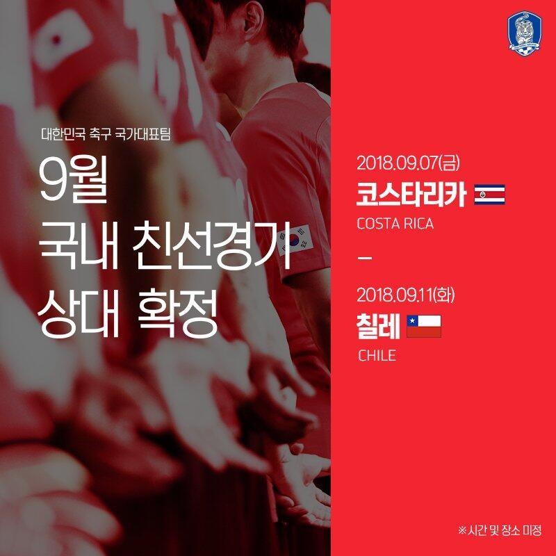 9月11日,韩国主场对阵智利