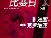 北京时间今晚23:00,万众瞩目的世界杯决赛将在莫斯科...