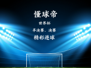懂大喜娱乐城帝世界杯半决赛决赛精彩进大喜娱乐城(GIF版):波霸、姆巴佩远射