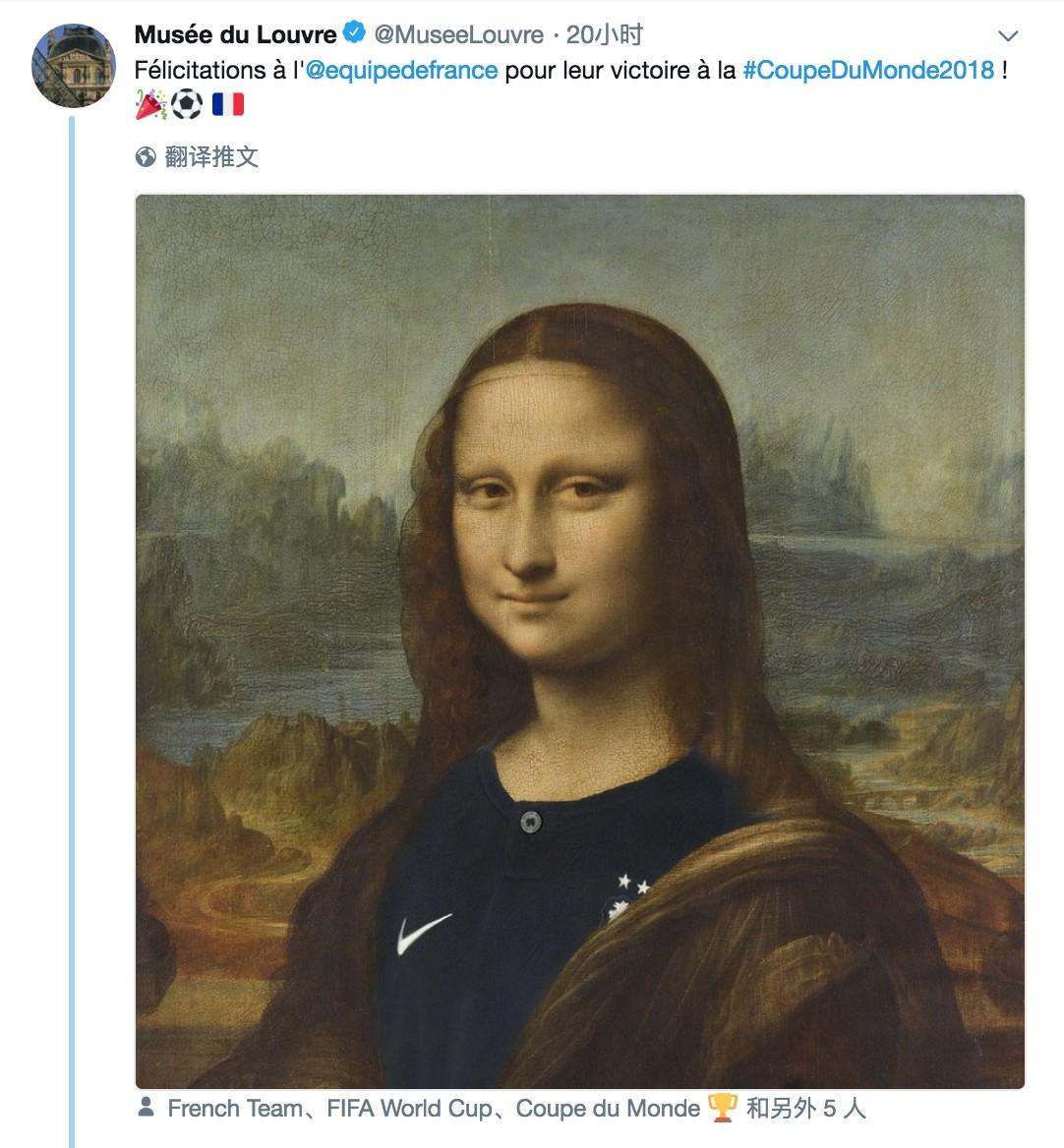 """会玩,蒙娜丽莎""""穿""""法国球衣 —开个快递代理点多少钱 法国"""