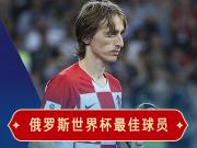 懂大喜娱乐城帝俄罗斯世界杯MVP:莫德里奇