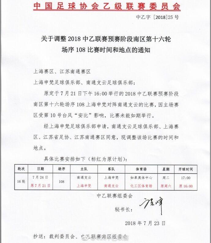 官方:申梵与南通明天进行