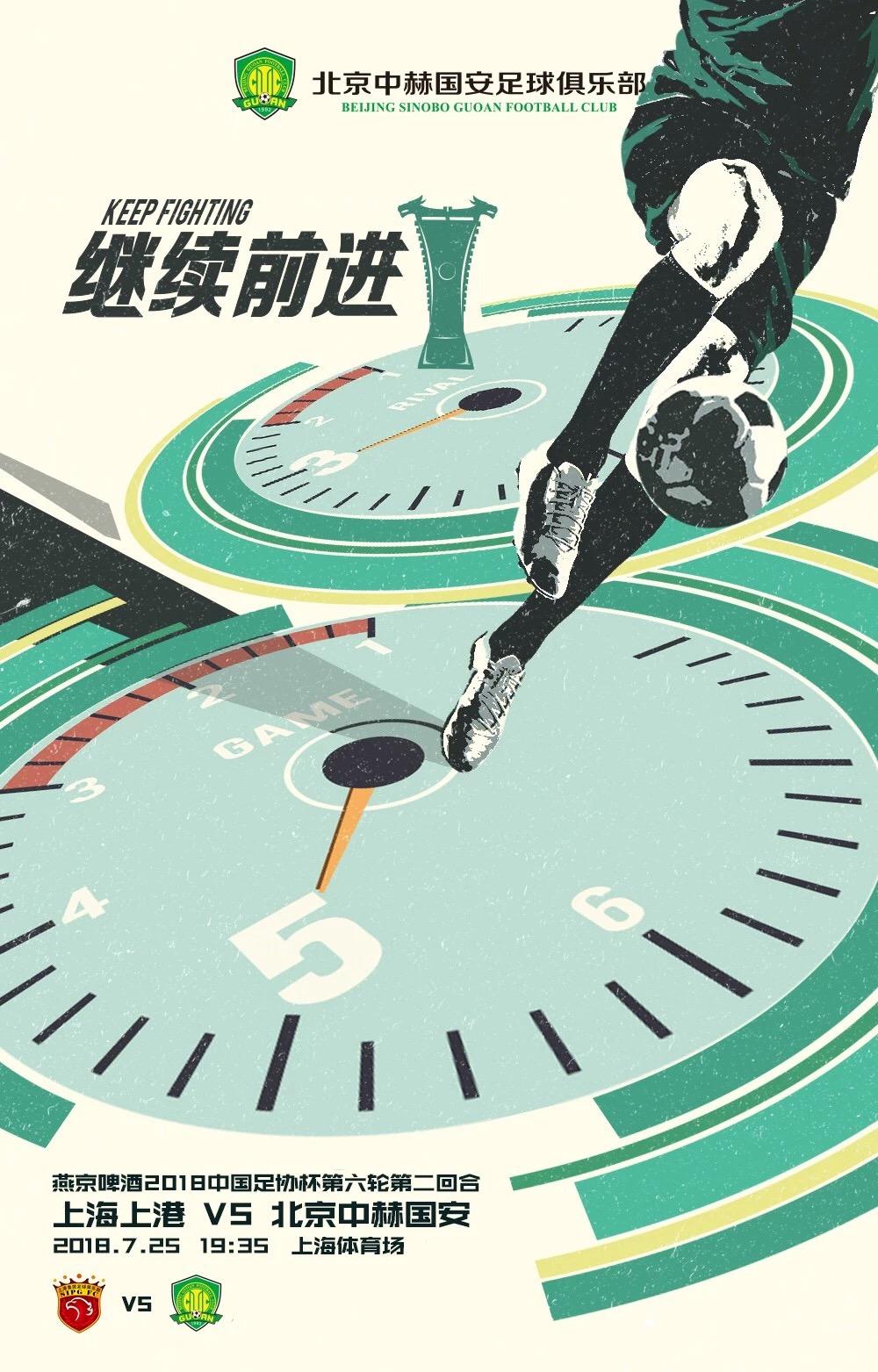 海报 | 北京中赫国安发布足协杯客战上海上港海