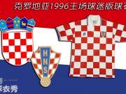 克罗地亚国家队1996主场球迷版球衣