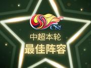 中超第14轮最佳阵容:小金人完美十分,广州塔照亮天体