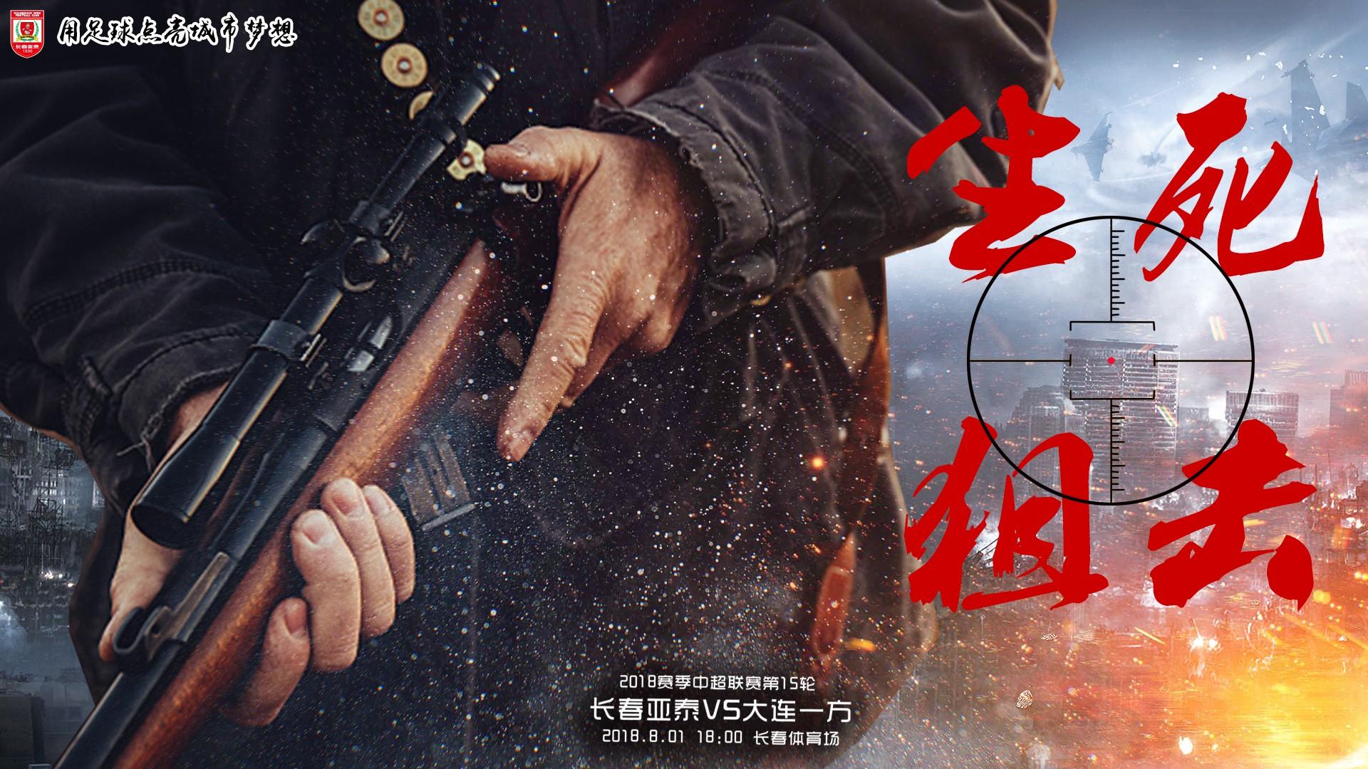 赛事海报 | 生死狙击