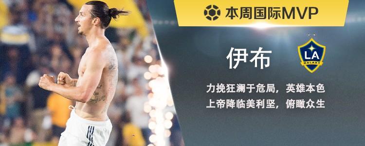 懂球帝本周国际赛事MVP:伊布