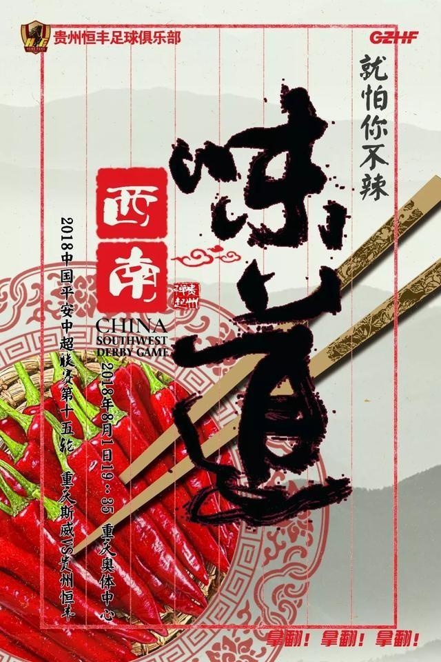 赛事预告丨贵州恒丰将于明日19:35客场对阵重庆斯