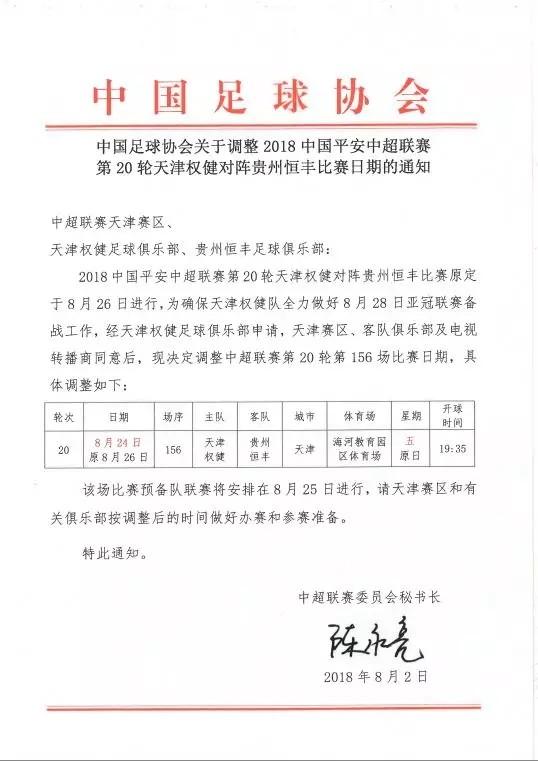 8月26日客场对战天津权健比赛改期通知