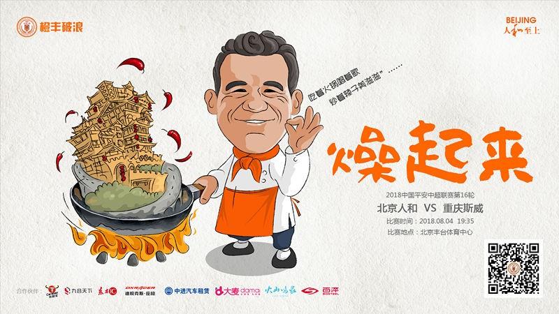 人和战重庆海报:燥起来