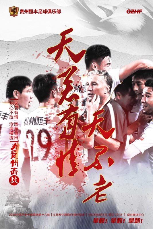 赛前海报 | 贵州恒丰客场对阵江苏