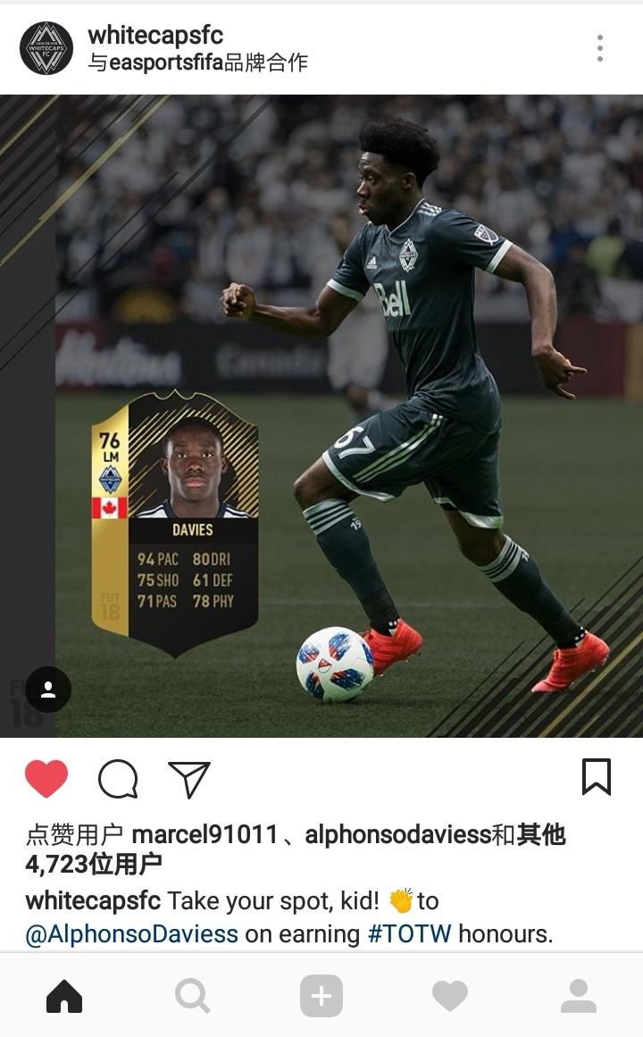 可喜可贺,阿方索-戴维斯的FIFA