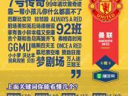 懂球帝海报:曼联球迷死忠测试,你都知道哪些关键词和梗?