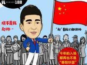 大陶画足球:一图浅谈本届亚运会中国旗手和U23男足的趣事