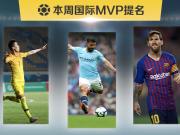 贺电!懂球帝本周国际赛事MVP提名揭晓