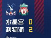 全场结束:水晶宫0-2利物浦,米尔纳、马内破门