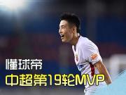 懂球帝中超第19轮MVP:武磊