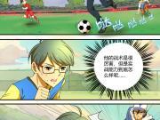 《绿茵少年》第36话下:严教练的实力