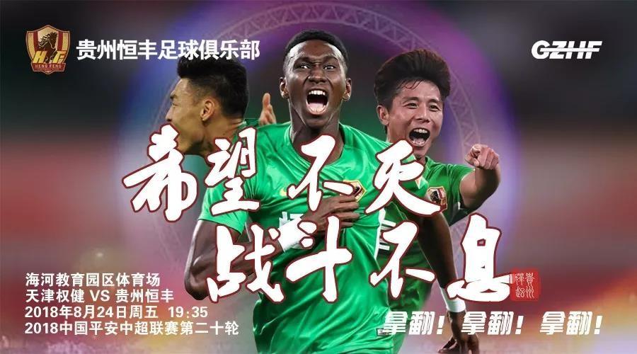 赛事预告|贵州恒丰将于明日19:35客场对阵天津权