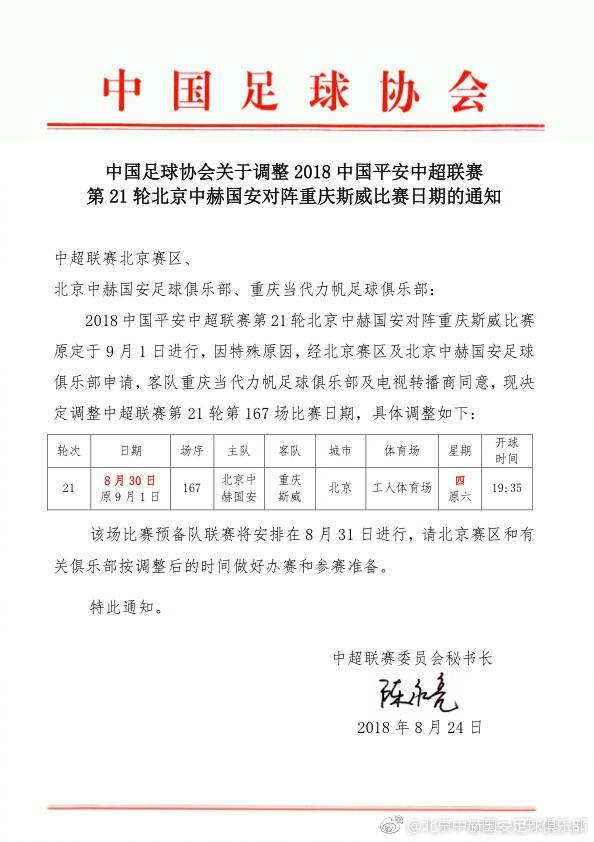官方:国安战重庆提前两天进行
