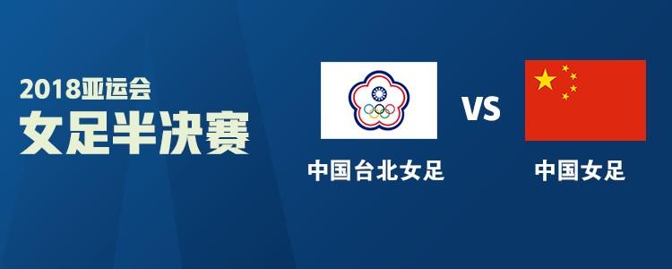 中国女足vs中华台北女足首发名单