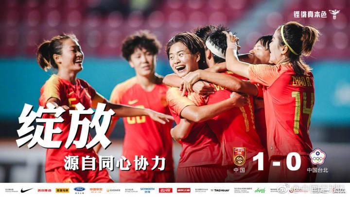 【中国之队官方】在刚刚结束的一场亚运会女足