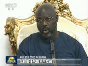 乔治-维阿:利比里亚将与中国进一步加深伙伴关系