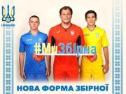 乌克兰国家队2018/19主客场球衣发布