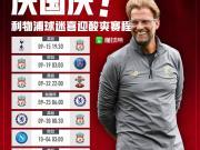 庆国庆,利物浦球迷喜迎酸爽赛程!接下来一个月,红军球迷.