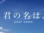 D站影院第6期:新海诚《你的名字》,你的评分是多少?