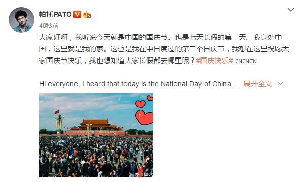 权健外援帕托也更新了微博祝愿大家国庆节快乐,