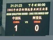 国足世界杯出线17周年啦,世界杯离我们更近还是更远了?