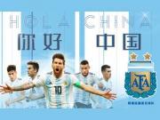 阿迷们注意啦!阿根廷国家足球队现已开通官方懂球号